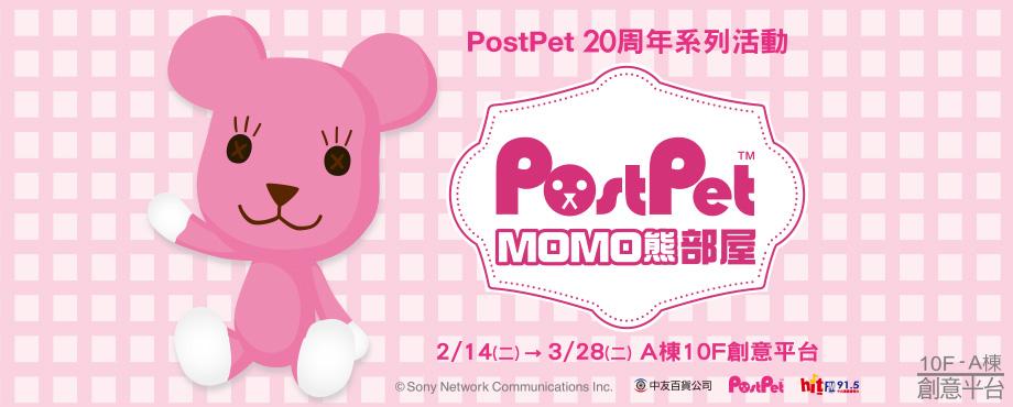中友百貨-MOMO熊部屋 特展